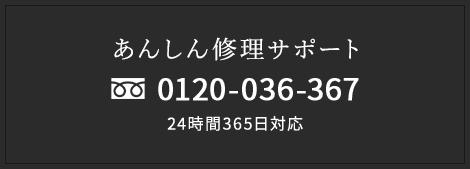 あんしん修理サポート 0120-036-367 24時間365日対応