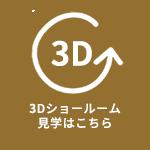 3Dショールーム見学はこちら